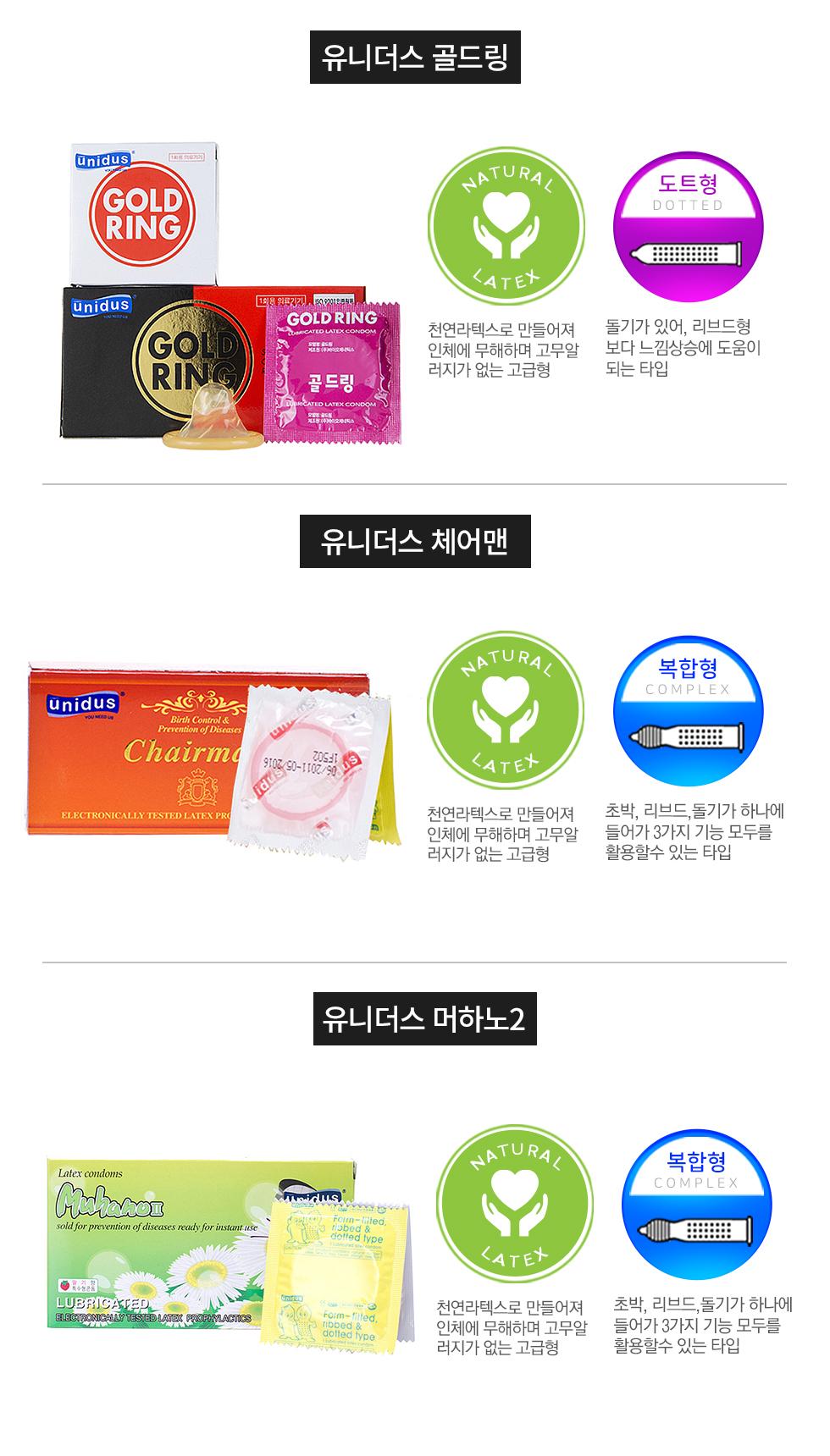 조이엔조이 콘돔세트