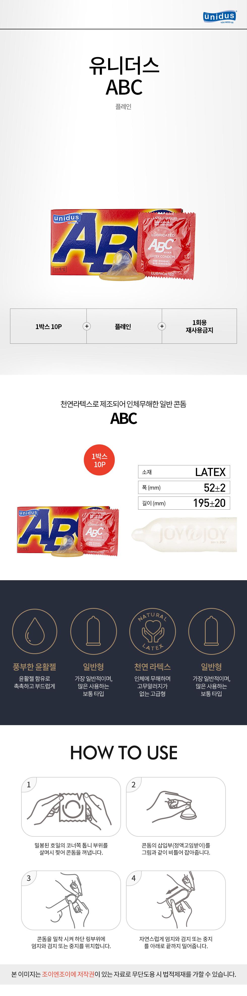 유니더스 ABC 콘돔