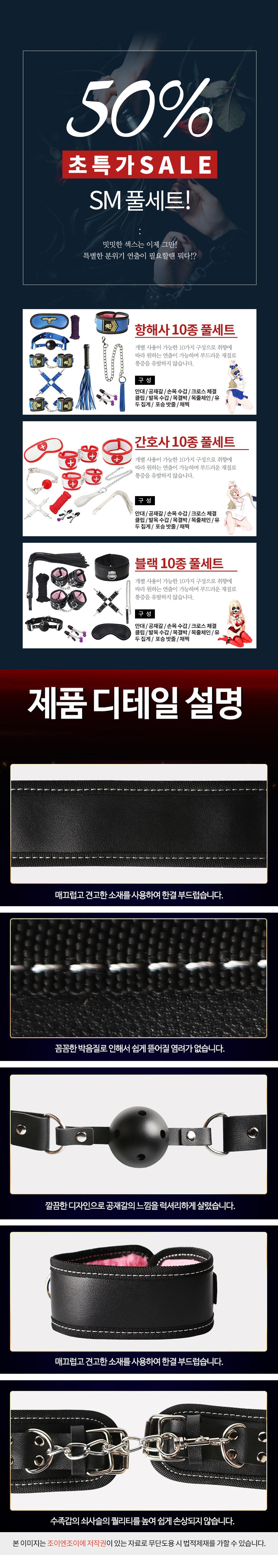 SM 성인용품 상세설명
